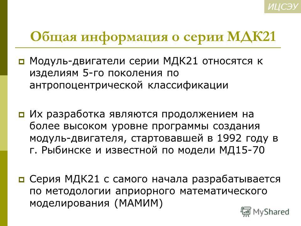 ИЦСЭУ Общая информация о серии МДК21 Модуль-двигатели серии МДК21 относятся к изделиям 5-го поколения по антропоцентрической классификации Их разработка являются продолжением на более высоком уровне программы создания модуль-двигателя, стартовавшей в