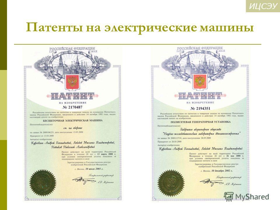 Патенты на электрические машины