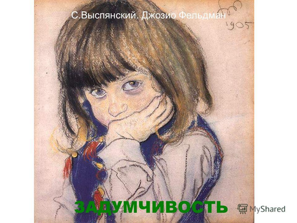 С.Выспянский. Джозио Фельдман ЗАДУМЧИВОСТЬ