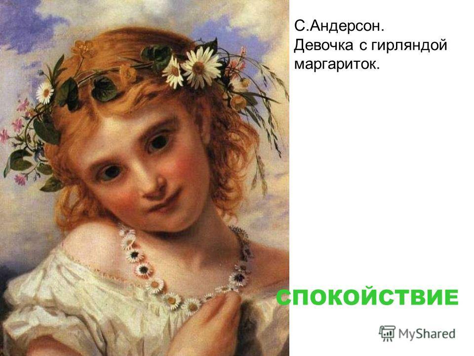 С.Андерсон. Девочка с гирляндой маргариток. СПОКОЙСТВИЕ
