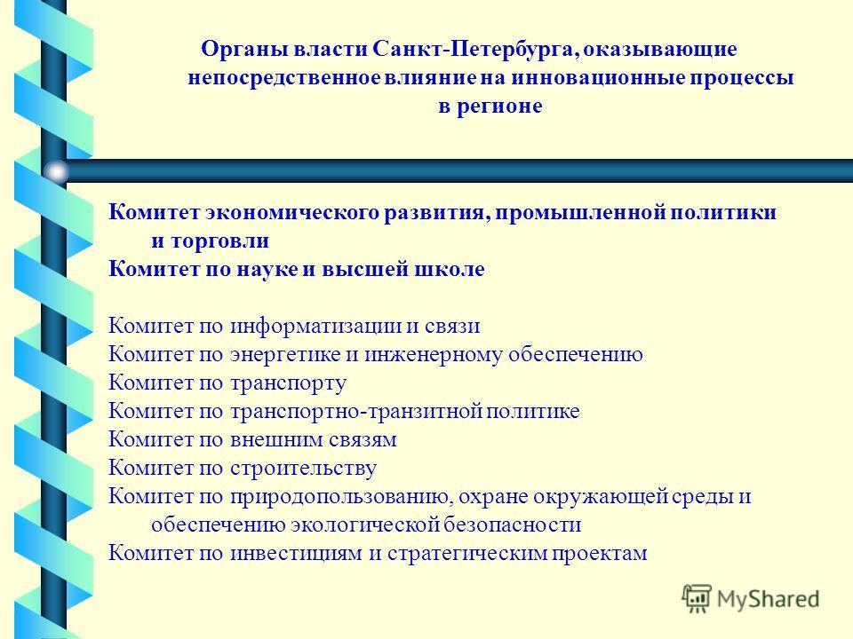 Органы власти Санкт-Петербурга, оказывающие непосредственное влияние на инновационные процессы в регионе Комитет экономического развития, промышленной политики и торговли Комитет по науке и высшей школе Комитет по информатизации и связи Комитет по эн