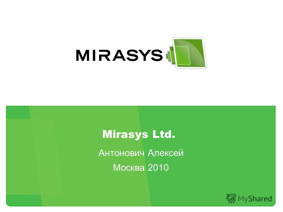 Mirasys Ltd. Антонович Алексей Москва 2010