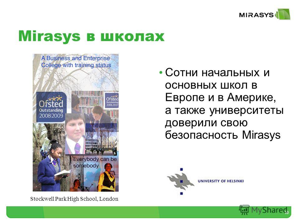 Mirasys в школах Сотни начальных и основных школ в Европе и в Америке, а также университеты доверили свою безопасность Mirasys 10 Stockwell Park High School, London