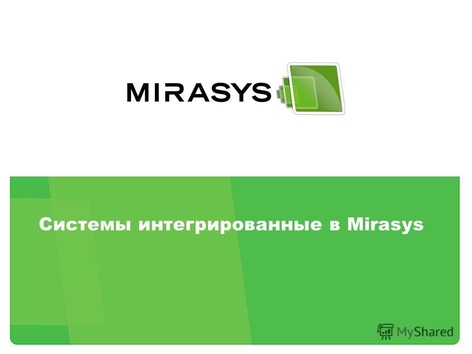 Системы интегрированные в Mirasys