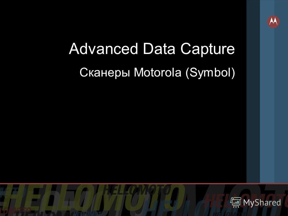 Advanced Data Capture Сканеры Motorola (Symbol)