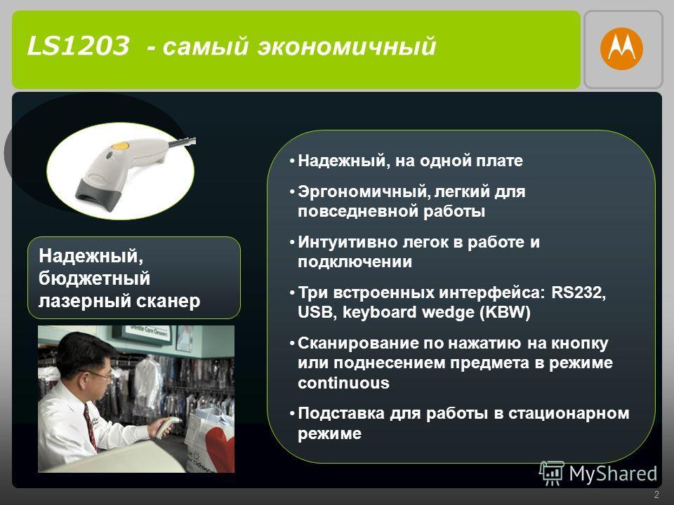2 Надежный, бюджетный лазерный сканер Надежный, на одной плате Эргономичный, легкий для повседневной работы Интуитивно легок в работе и подключении Три встроенных интерфейса: RS232, USB, keyboard wedge (KBW) Сканирование по нажатию на кнопку или подн
