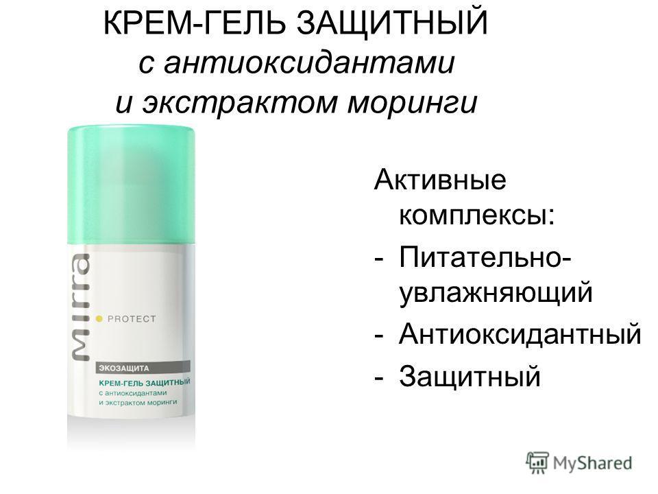 КРЕМ-ГЕЛЬ ЗАЩИТНЫЙ с антиоксидантами и экстрактом меринги Активные комплексы: -Питательно- увлажняющий -Антиоксидантный -Защитный