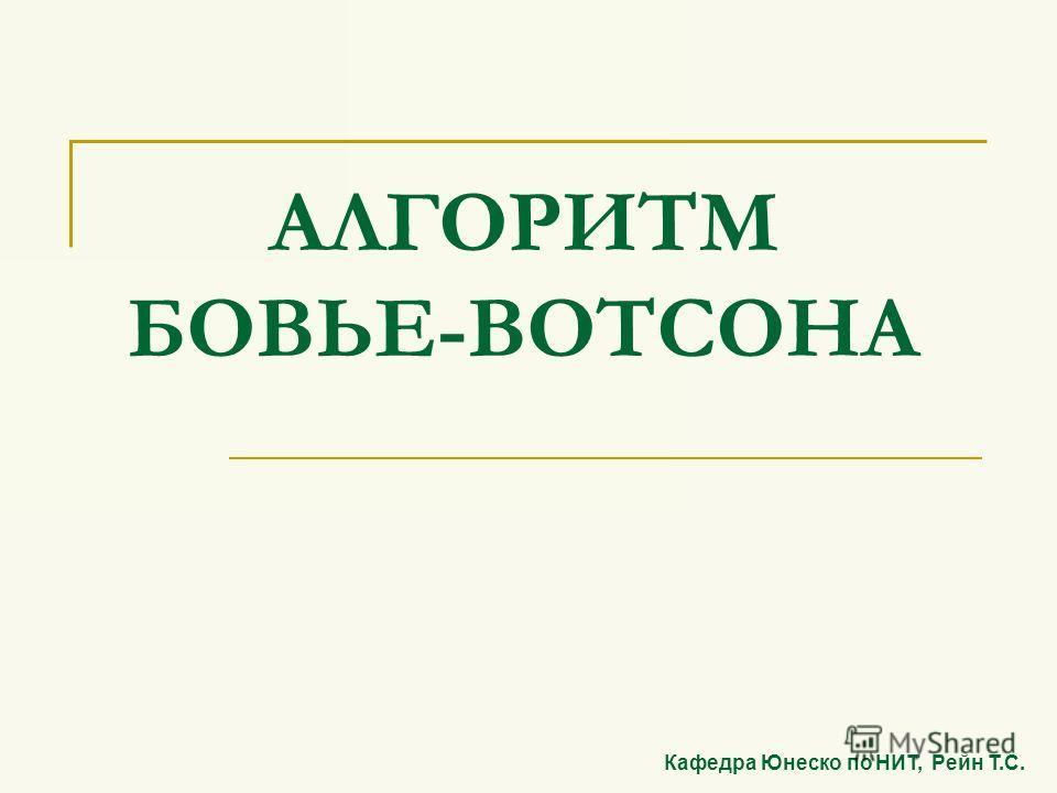 АЛГОРИТМ БОВЬЕ-ВОТСОНА Кафедра Юнеско по НИТ, Рейн Т.С.