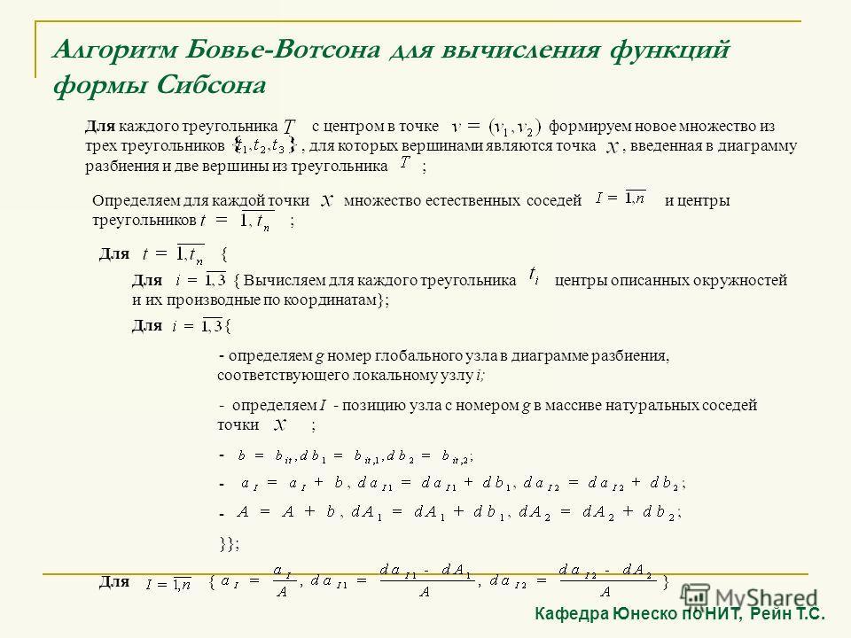 Алгоритм Бовье-Вотсона для вычисления функций формы Сибсона Для каждого треугольника с центром в точке формируем новое множество из трех треугольников, для которых вершинами являются точка, введенная в диаграмму разбиения и две вершины из треугольник