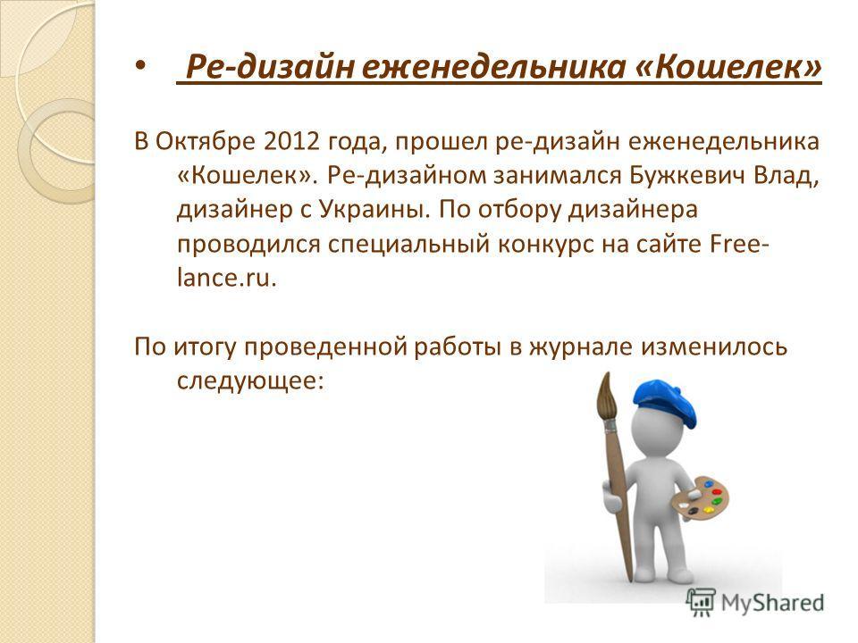 Ре-дизайн еженедельника «Кошелек» В Октябре 2012 года, прошел ре-дизайн еженедельника «Кошелек». Ре-дизайном занимался Бужкевич Влад, дизайнер с Украины. По отбору дизайнера проводился специальный конкурс на сайте Free- lance.ru. По итогу проведенной