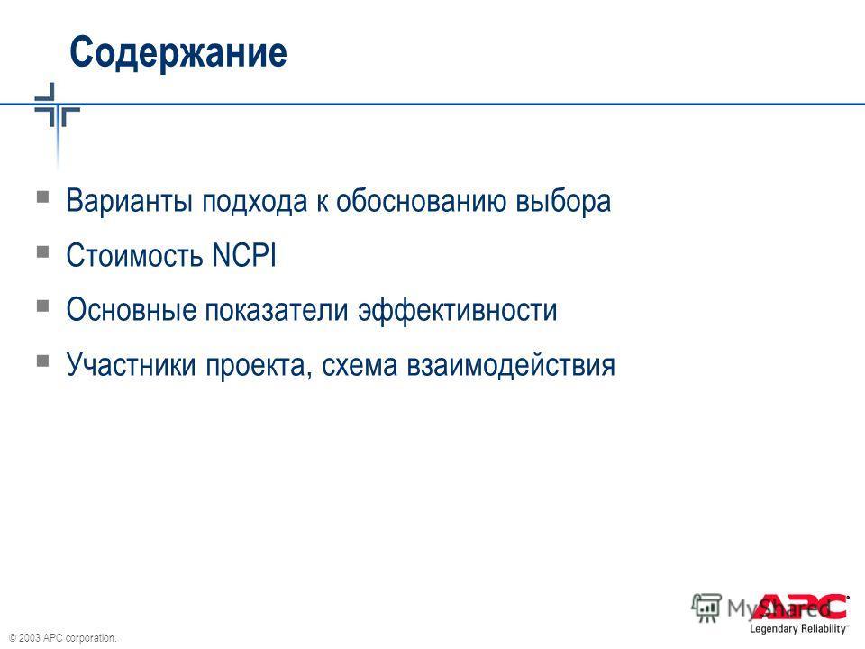 © 2003 APC corporation. Содержание Варианты подхода к обоснованию выбора Стоимость NCPI Основные показатели эффективности Участники проекта, схема взаимодействия