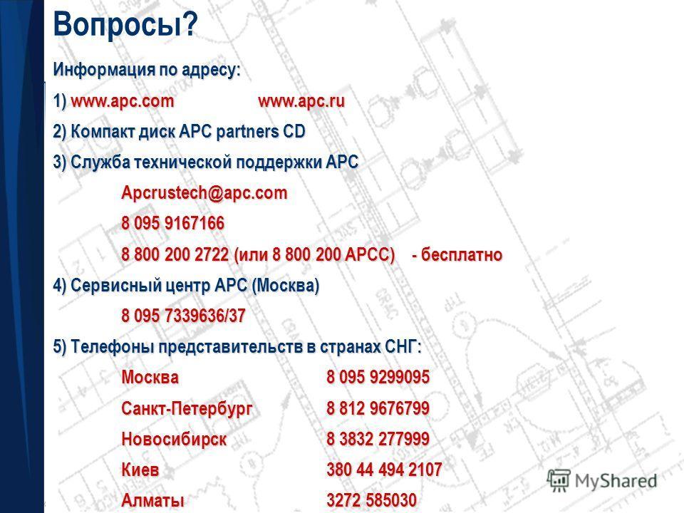 © 2003 APC corporation. Вопросы? Информация по адресу: 1) www.apc.comwww.apc.ru 2) Компакт диск APC partners CD 3) Служба технической поддержки АРС Apcrustech@apc.com 8 095 9167166 8 800 200 2722 (или 8 800 200 APCC) - бесплатно 4) Сервисный центр АР