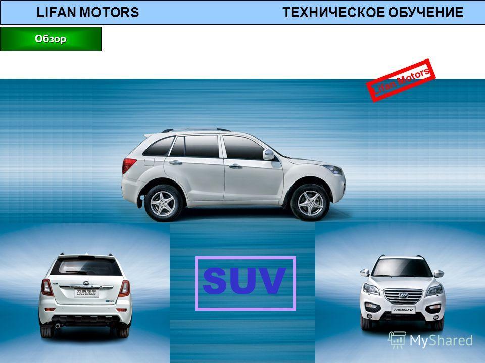 LIFAN MOTORS ТЕХНИЧЕСКОЕ ОБУЧЕНИЕ Обзор Lifan Motors SUV