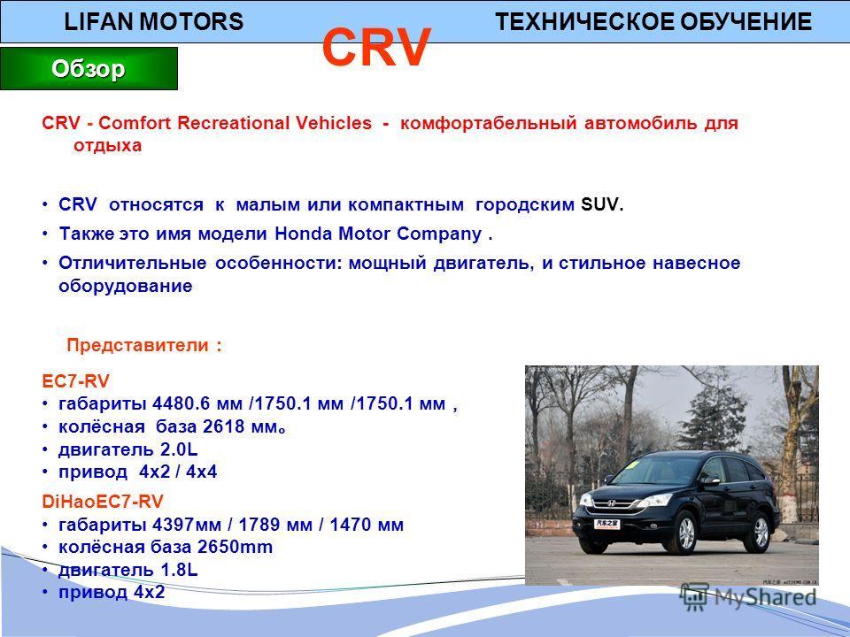 LIFAN MOTORS ТЕХНИЧЕСКОЕ ОБУЧЕНИЕ CRV CRV - Comfort Recreational Vehicles - комфортабельный автомобиль для отдыха CRV относятся к малым или компактным городским SUV. Также это имя модели Honda Motor Company. Отличительные особенности: мощный двигател