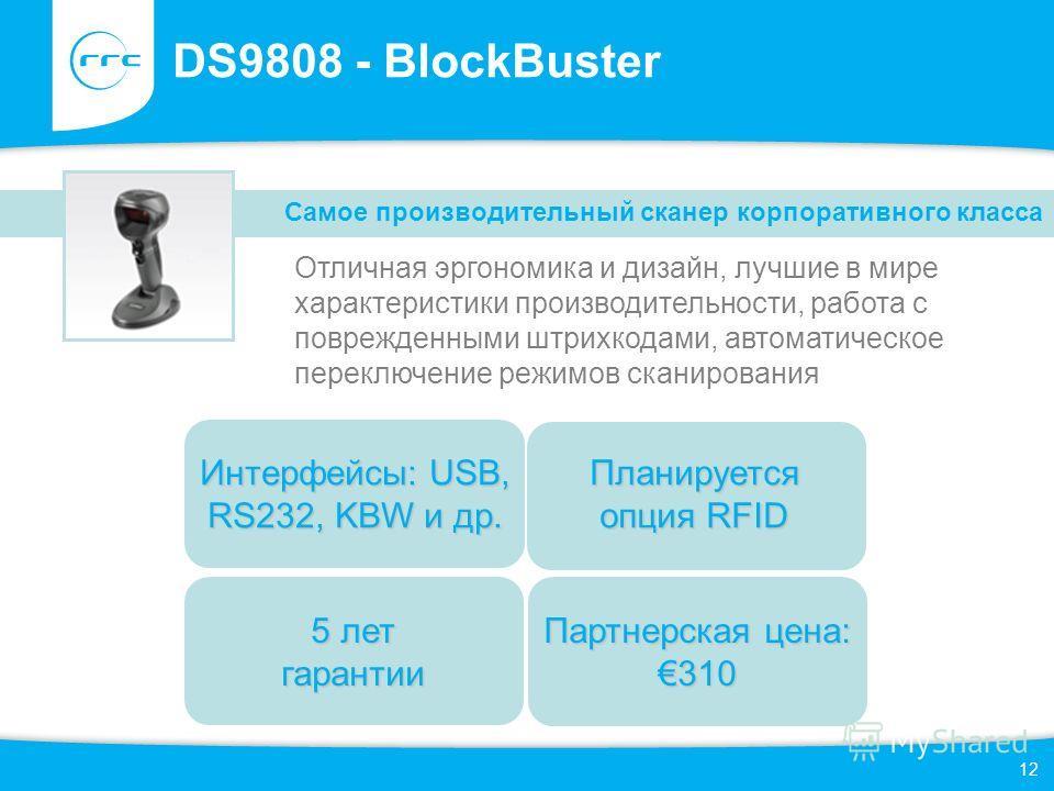 12 DS9808 - BlockBuster Отличная эргономика и дизайн, лучшие в мире характеристики производительности, работа с поврежденными штрихкодами, автоматическое переключение режимов сканирования Самое производительный сканер корпоративного класса 5 лет гара
