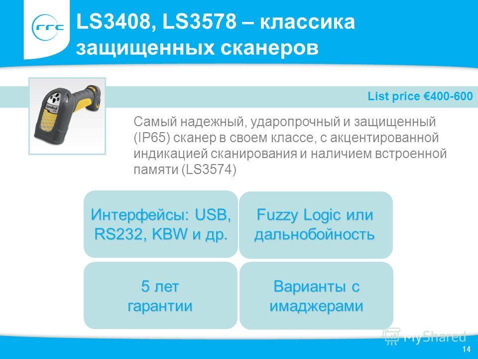 14 LS3408, LS3578 – классика защищенных сканеров Самый надежный, ударопрочный и защищенный (IP65) сканер в своем классе, с акцентированной индикацией сканирования и наличием встроенной памяти (LS3574) List price 400-600 5 лет гарантии Fuzzy Logic или