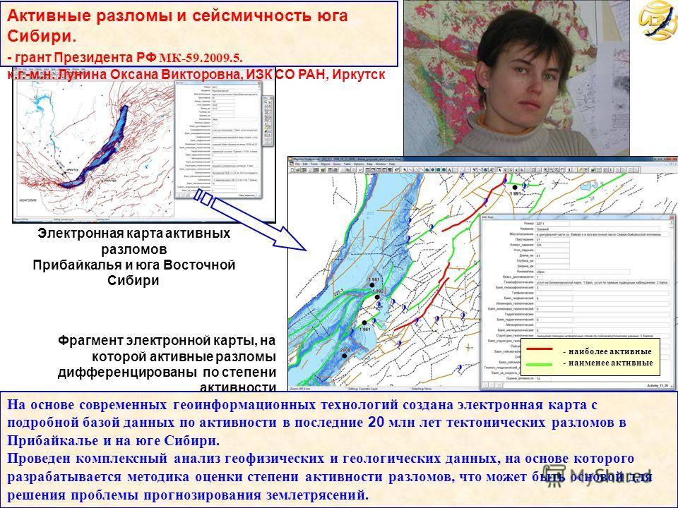 На основе современных геоинформационных технологий создана электронная карта с подробной базой данных по активности в последние 20 млн лет тектонических разломов в Прибайкалье и на юге Сибири. Проведен комплексный анализ геофизических и геологических