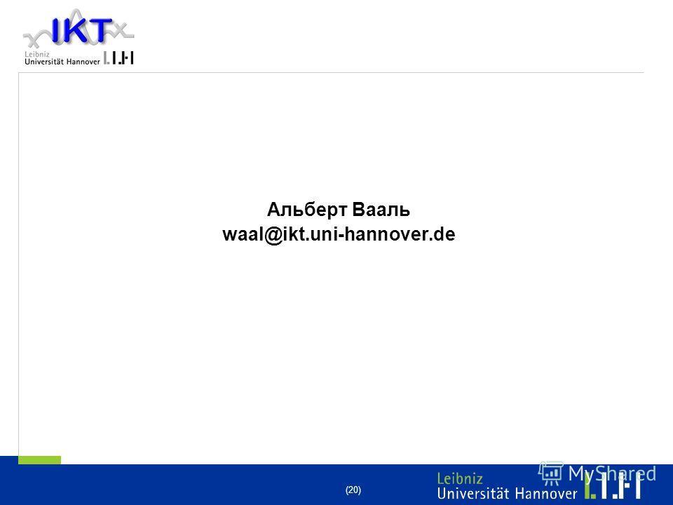 (20) Альберт Вааль waal@ikt.uni-hannover.de