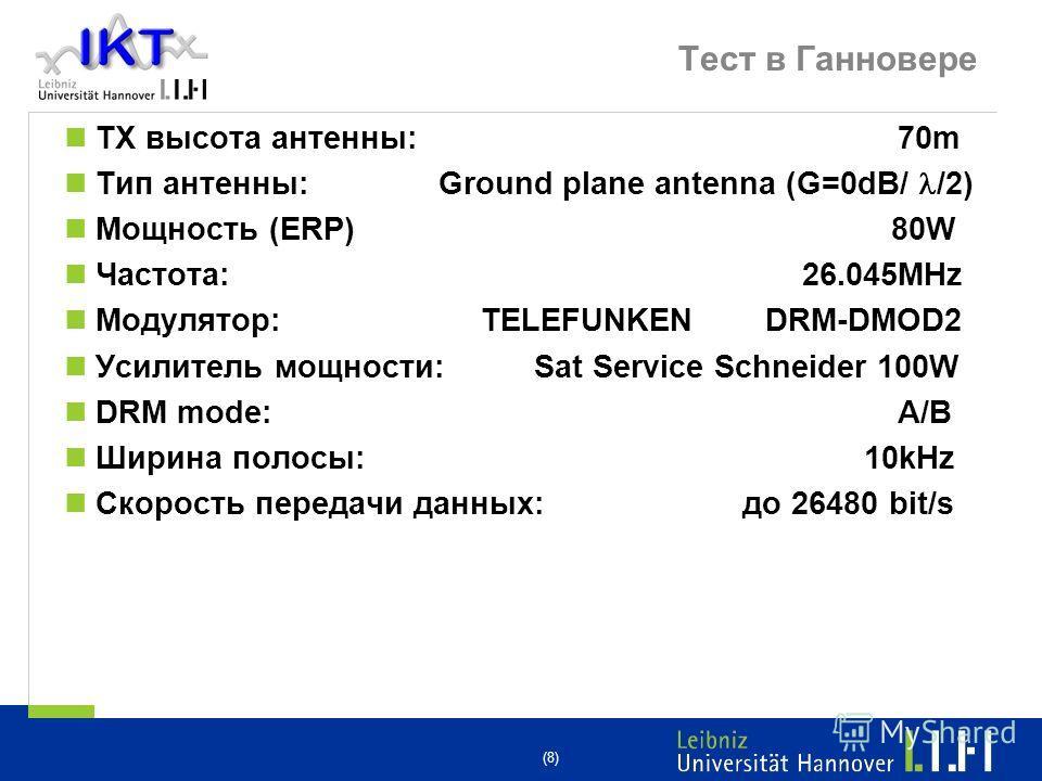(8) Тест в Ганновере TX высота антенны:70m Тип антенны: Ground plane antenna (G=0dB/ /2) Мощность (ERP) 80W Частота: 26.045MHz Модулятор: TELEFUNKEN DRM-DMOD2 Усилитель мощности: Sat Service Schneider 100W DRM mode:A/B Ширина полосы: 10kHz Скорость п