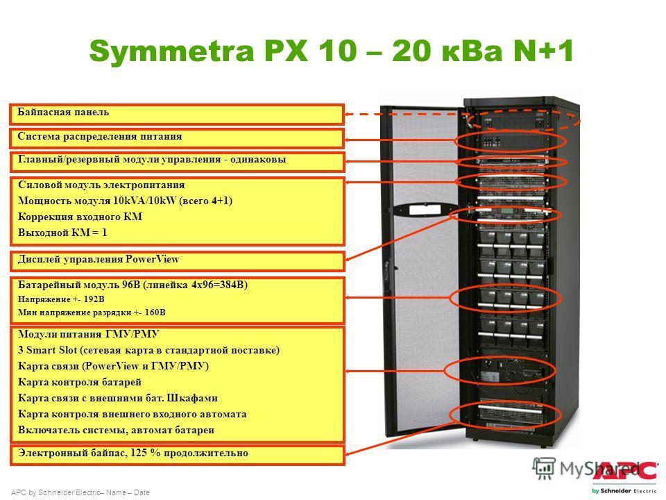 APC by Schneider Electric– Name – Date Силовой модуль электропитания Мощность модуля 10kVA/10kW (всего 4+1) Коррекция входного КМ Выходной КМ = 1 Главный/резервный модули управления - одинаковы Батарейный модуль 96В (линейка 4 х 96=384В) Напряжение +