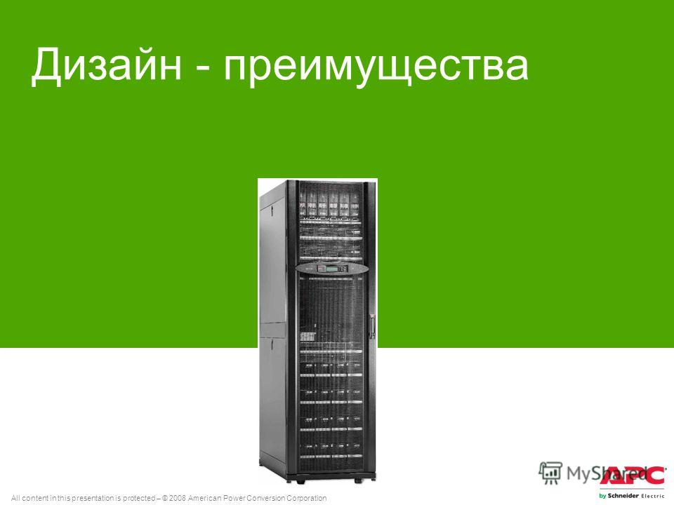 All content in this presentation is protected – © 2008 American Power Conversion Corporation Дизайн - преимущества