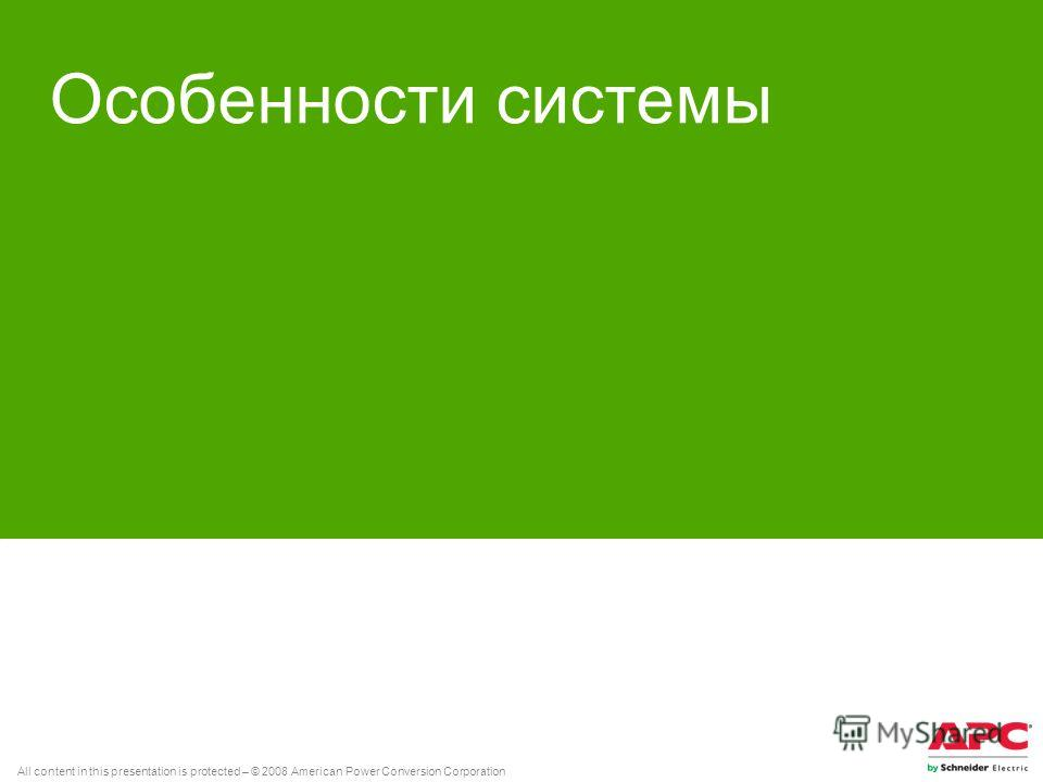 All content in this presentation is protected – © 2008 American Power Conversion Corporation Особенности системы