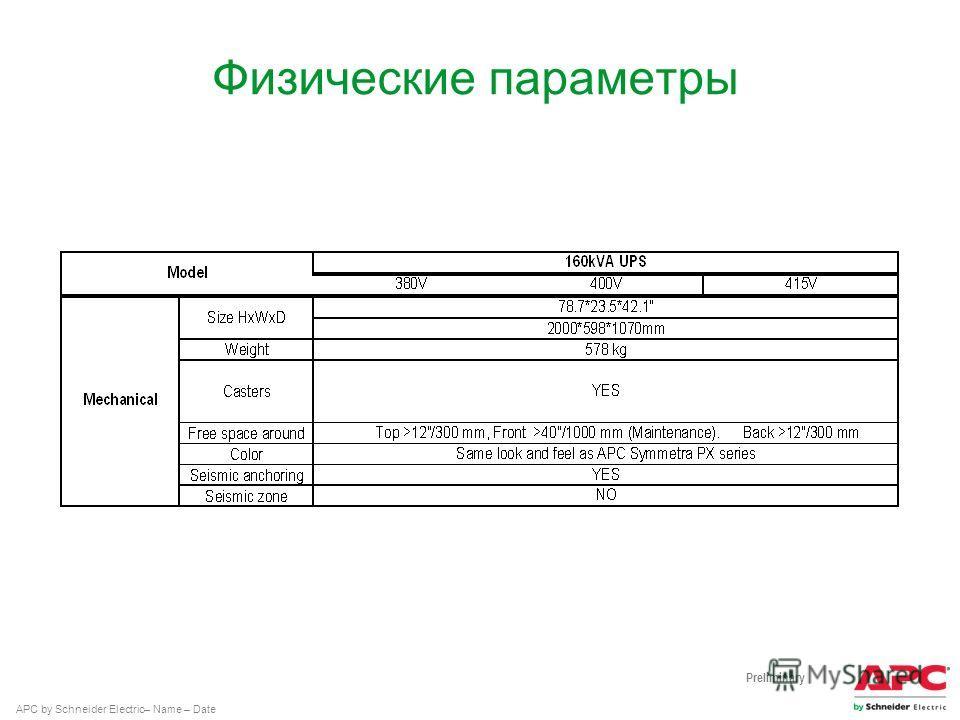 APC by Schneider Electric– Name – Date Физические параметры Preliminary