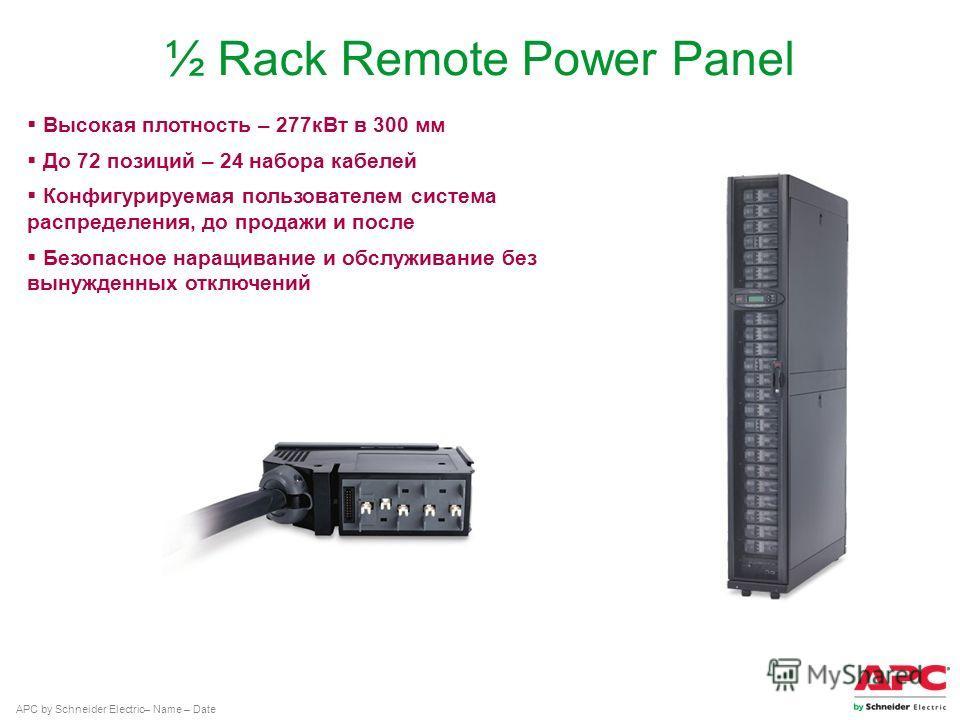 APC by Schneider Electric– Name – Date ½ Rack Remote Power Panel Высокая плотность – 277 к Вт в 300 мм До 72 позиций – 24 набора кабелей Конфигурируемая пользователем система распределения, до продажи и после Безопасное наращивание и обслуживание без