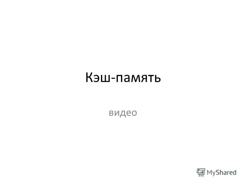 Кэш-память видео