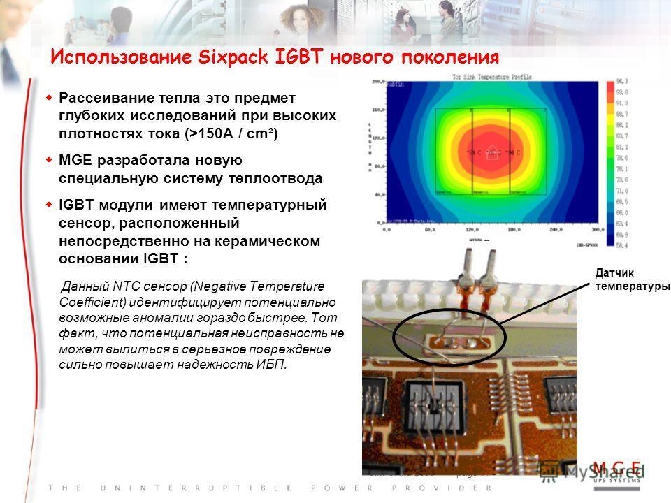 PCIM China 2006page 14 w Рассеивание тепла это предмет глубоких исследований при высоких плотностях тока (>150A / cm²) wМGE разработала новую специальную систему теплоотвода wIGBT модули имеют температурный сенсор, расположенный непосредственно на ке