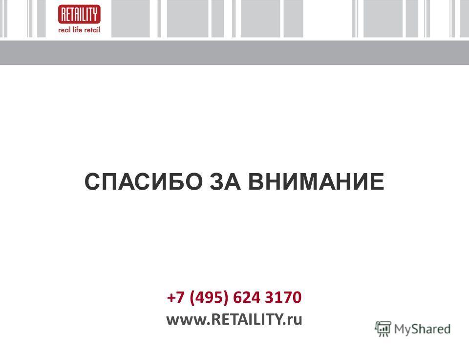 СПАСИБО ЗА ВНИМАНИЕ +7 (495) 624 3170 www.RETAILITY.ru