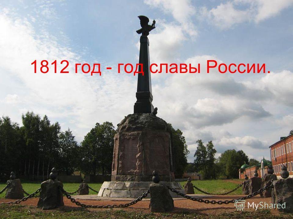 1812 год - год славы России.