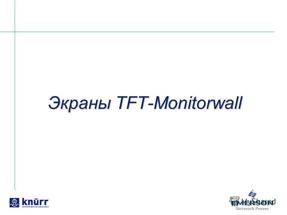 Экраны TFT-Monitorwall