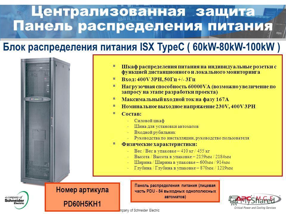 © a company of Schneider Electric Панель распределения питания (лицевая часть PDU - 84 выходных однополюсных автоматов) Шкаф распределения питания на индивидуальные розетки с функцией дистанционного и локального мониторинга Вход: 400V 3PH, 50Гц +/- 3
