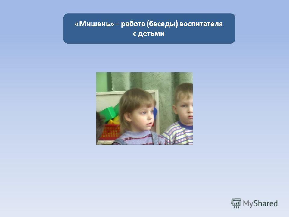 «Мишень» – работа (беседы) воспитателя с детьми