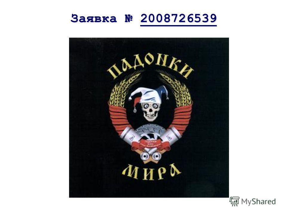 Заявка 2008726539