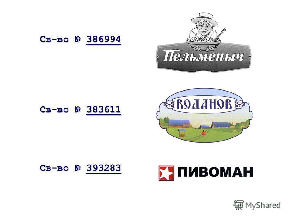 Св-во 386994 Св-во 383611 Св-во 393283