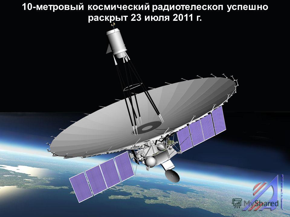 10-метровый космический радиотелескоп успешно раскрыт 23 июля 2011 г.