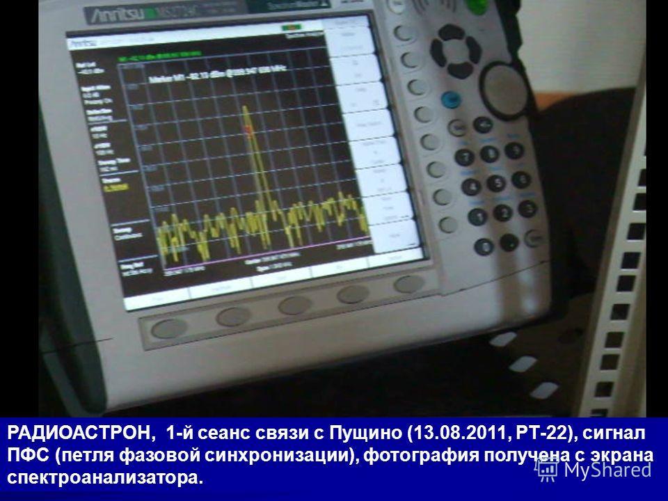 РАДИОАСТРОН, 1-й сеанс связи с Пущино (13.08.2011, РТ-22), сигнал ПФС (петля фазовой синхронизации), фотография получена с экрана спектроанализатора.