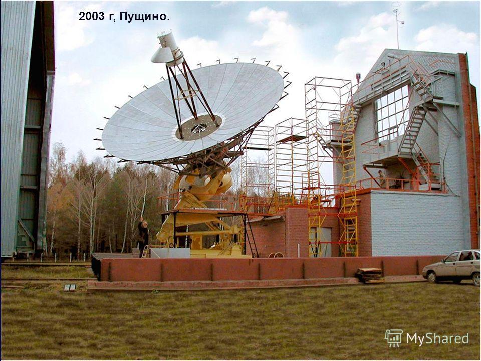 2003 г, Пущино.