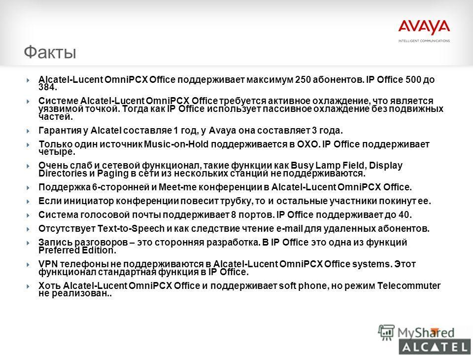 © 2009 Avaya Inc. All rights reserved.100 Факты Alcatel-Lucent OmniPCX Office поддерживает максимум 250 абонентов. IP Office 500 до 384. Системе Alcatel-Lucent OmniPCX Office требуется активное охлаждение, что является уязвимой точкой. Тогда как IP O