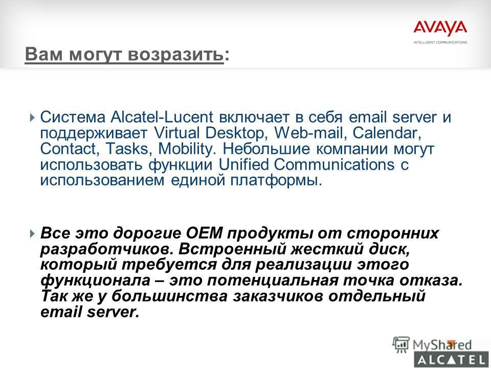 © 2009 Avaya Inc. All rights reserved.101 Вам могут возразить: Система Alcatel-Lucent включает в себя email server и поддерживает Virtual Desktop, Web-mail, Calendar, Contact, Tasks, Mobility. Небольшие компании могут использовать функции Unified Com