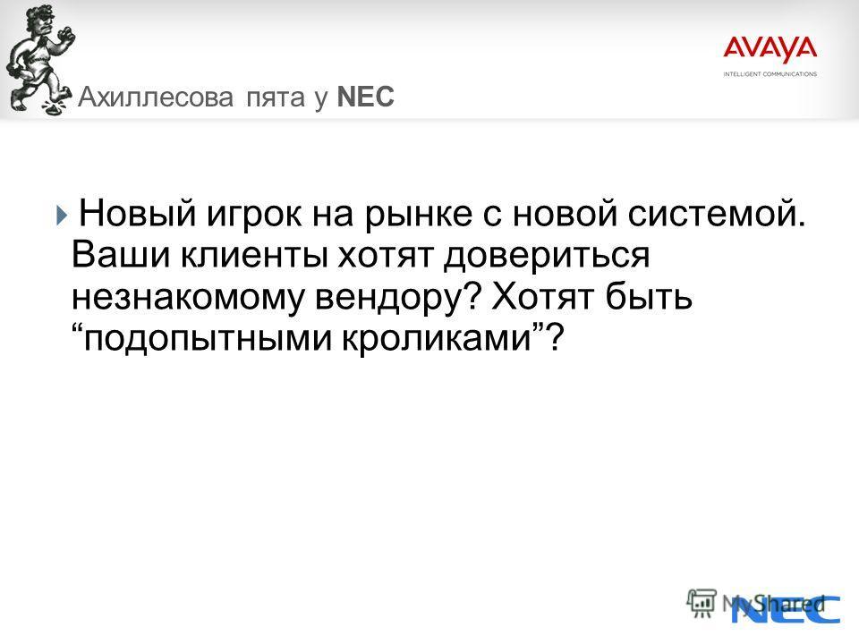 © 2009 Avaya Inc. All rights reserved.111 Ахиллесова пята у NEC Новый игрок на рынке с новой системой. Ваши клиенты хотят довериться незнакомому вендору? Хотят бытьподопытными кроликами?