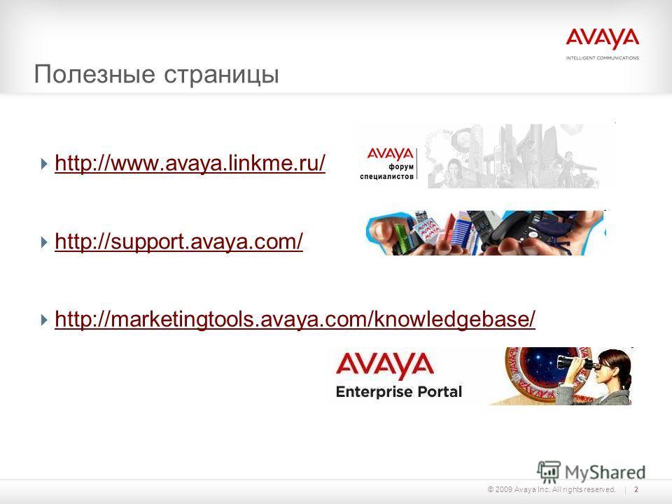 © 2009 Avaya Inc. All rights reserved.2 Полезные страницы http://www.avaya.linkme.ru/ http://support.avaya.com/ http://marketingtools.avaya.com/knowledgebase/