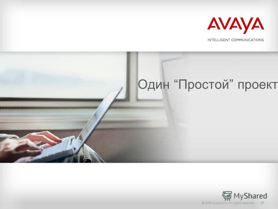 © 2009 Avaya Inc. All rights reserved.37 Один Простой проект