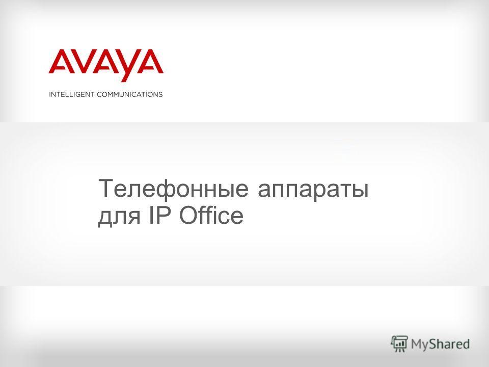 Телефонные аппараты для IP Office