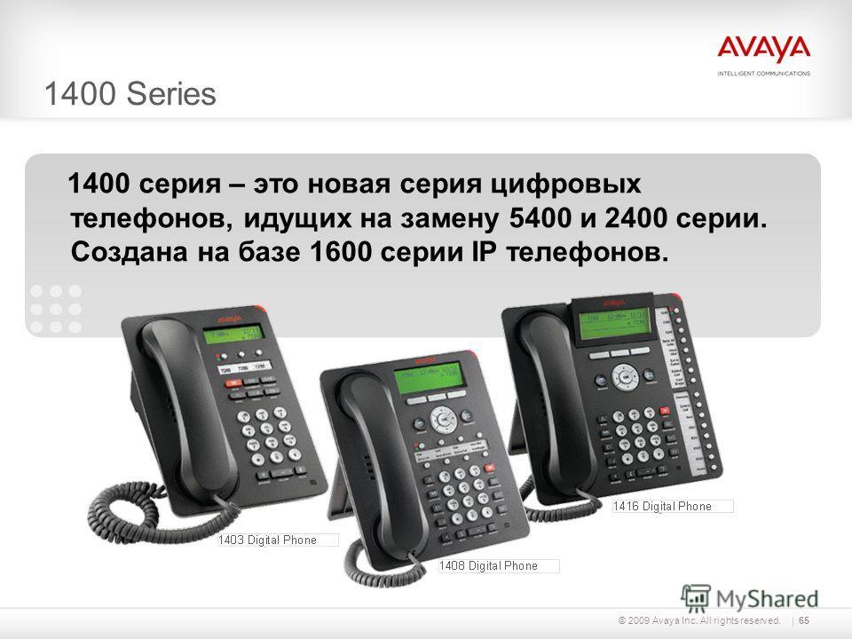 © 2009 Avaya Inc. All rights reserved.65 1400 Series 1400 серия – это новая серия цифровых телефонов, идущих на замену 5400 и 2400 серии. Создана на базе 1600 серии IP телефонов.