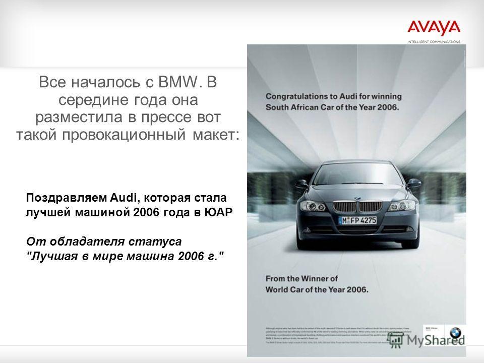 © 2009 Avaya Inc. All rights reserved.81 Все началось с BMW. В середине года она разместила в прессе вот такой провокационный макет: Поздравляем Audi, которая стала лучшей машиной 2006 года в ЮАР От обладателя статуса Лучшая в мире машина 2006 г.