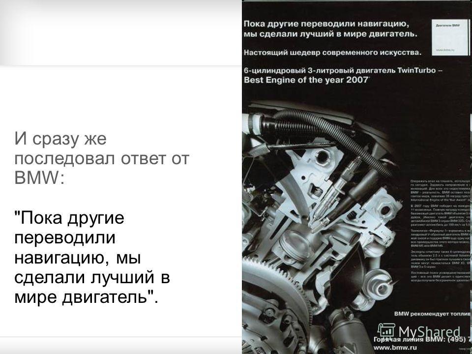 © 2009 Avaya Inc. All rights reserved.87 И сразу же последовал ответ от BMW: Пока другие переводили навигацию, мы сделали лучший в мире двигатель.