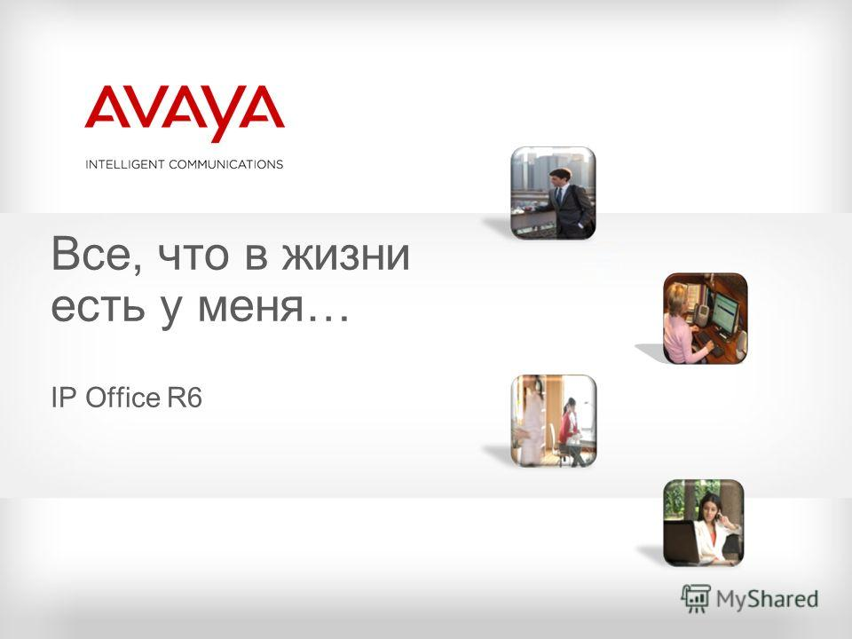 Все, что в жизни есть у меня… IP Office R6